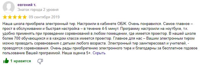 """Отзыв от Евгений Т. тир интерактивный """"ТИР ЭЛЕКТРОН"""""""