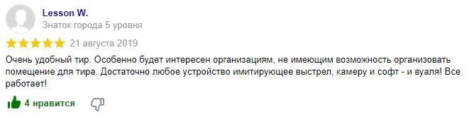 """Отзыв от Lesson W. тир интерактивный """"ТИР ЭЛЕКТРОН"""""""