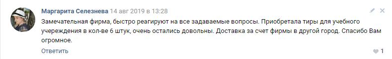 """От Маргарита Селезнева тир интерактивный """"ТИР ЭЛЕКТРОН"""""""