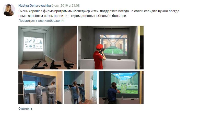 """От Анастасия тир интерактивный """"ТИР ЭЛЕКТРОН"""""""