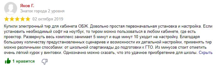 "Отзыв от Яков Г. тир интерактивный ""ТИР ЭЛЕКТРОН"""